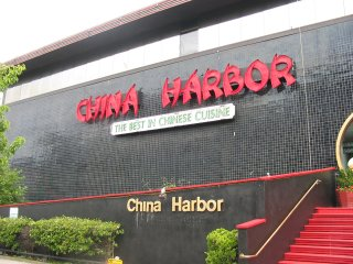 China Harbor restaurant in Seattle